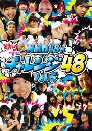 どっキング48 PRESENTS NMB48のチャレンジ48 Vol.5