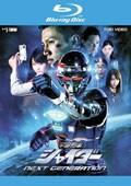 【Blu-ray】宇宙刑事シャイダー NEXT GENERATION