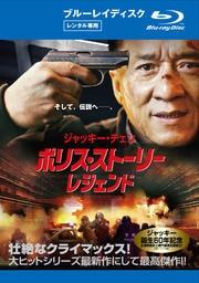 【Blu-ray】ポリス・ストーリー別シリーズ