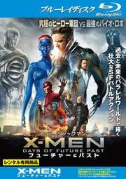 【Blu-ray】X-MEN:フューチャー&パスト〈3D〉
