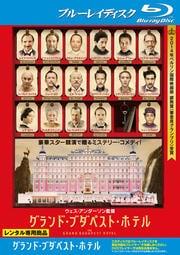 【Blu-ray】グランド・ブダペスト・ホテル