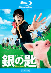 【Blu-ray】銀の匙 Silver Spoon