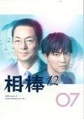 相棒 season 12 7