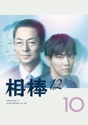 相棒 season 12 10