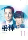 相棒 season 12 11