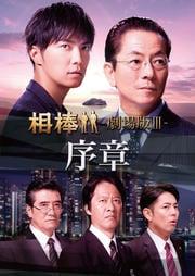 相棒 season 12 12 相棒 -劇場版III-序章