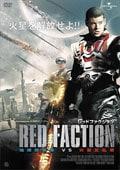 レッドファクション 地球防衛軍vs火星反乱軍