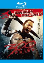 【Blu-ray】300 <スリーハンドレッド> 〜帝国の進撃〜