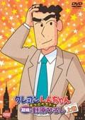 クレヨンしんちゃん きっとベスト☆凝縮!野原ひろし 上巻