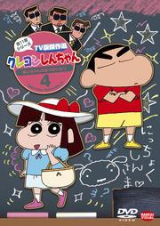クレヨンしんちゃん TV版傑作選 第11期シリーズ 4