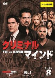 クリミナル・マインド FBI vs. 異常犯罪 シーズン8