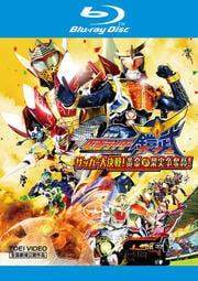 【Blu-ray】劇場版 仮面ライダー鎧武/ガイム サッカー大決戦!黄金の果実争奪杯!
