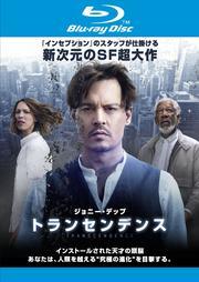 【Blu-ray】トランセンデンス
