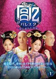 宮 パレス2〜恋におちた女官〜セット1