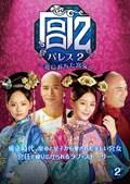 宮 パレス2〜恋におちた女官〜 2