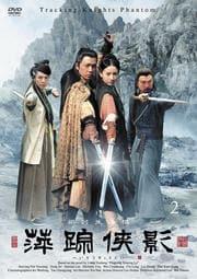 萍踪侠影 2