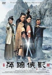 萍踪侠影 5