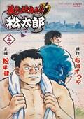 暴れん坊力士!!松太郎 第4巻