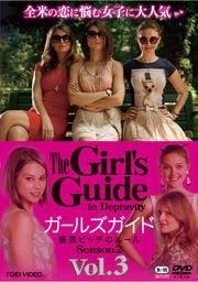 The Girl's Guide 最強ビッチのルール Season2 VOL.3
