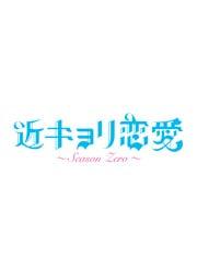 近キョリ恋愛 〜Season Zero〜