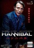 HANNIBAL/ハンニバル VOL.5