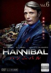 HANNIBAL/ハンニバル VOL.6