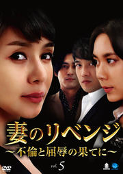 妻のリベンジ 〜不倫と屈辱の果てに〜 Vol.5