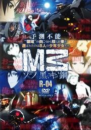 M3〜ソノ黒キ鋼〜 R-04