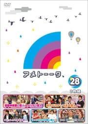 アメトーーク! 28 side-ア