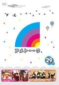アメトーーク! 29 side-ア