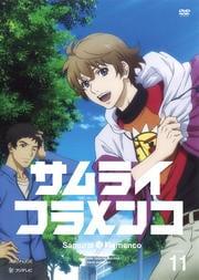 サムライフラメンコ VOLUME 11