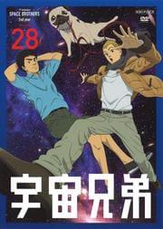 宇宙兄弟 VOLUME 28