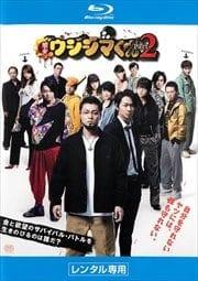 【Blu-ray】映画「闇金ウシジマくん Part2」