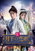 月下の恋歌 Vol.3
