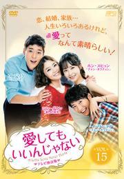 愛してもいいんじゃない <テレビ放送版> Vol.15