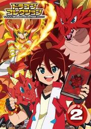 テレビアニメ ドラゴンコレクション VOL.2