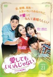 愛してもいいんじゃない <テレビ放送版> Vol.21