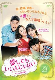 愛してもいいんじゃない <テレビ放送版> Vol.23