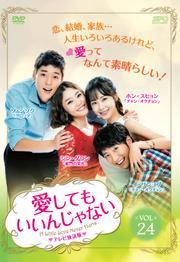 愛してもいいんじゃない <テレビ放送版> Vol.24