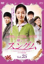 輝いてスングム <テレビ放送版> Vol.25
