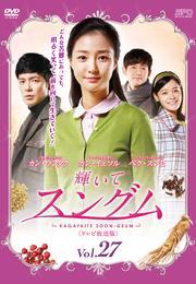 輝いてスングム <テレビ放送版> Vol.27