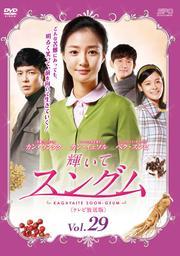 輝いてスングム <テレビ放送版> Vol.29