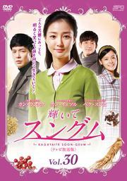 輝いてスングム <テレビ放送版> Vol.30