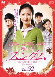 輝いてスングム <テレビ放送版> Vol.32