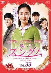輝いてスングム <テレビ放送版> Vol.33