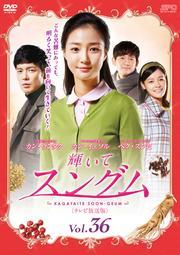 輝いてスングム <テレビ放送版> Vol.36
