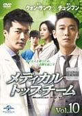 メディカル・トップチーム Vol.10