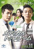 メディカル・トップチーム Vol.11