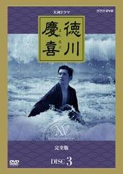 NHK大河ドラマ 徳川慶喜 完全版 3
