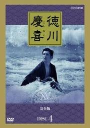 NHK大河ドラマ 徳川慶喜 完全版 4
